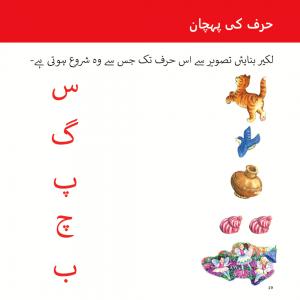 Sample Pages – Alif Say Urdu